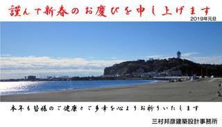 2019年年賀web2.jpg