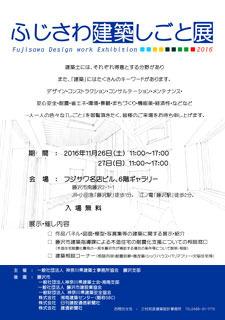 ふじさわ建築しごと展2016パンフ.jpg