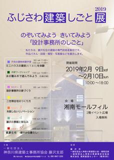 ふじさわ建築しごと展(2019年パンフ)web版.jpg