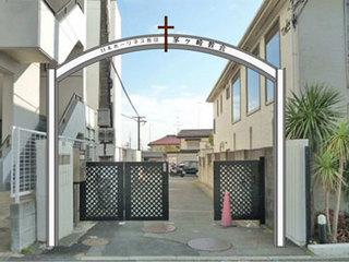 茅ヶ崎教会(看板1A)PSweb.jpg