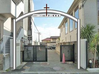 茅ヶ崎教会(看板1B)PSweb.jpg