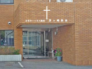 茅ヶ崎教会(看板2)PSweb.jpg